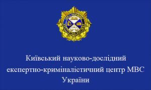 kiivskiy_naukovo_dosl_mvs.jpg