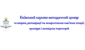 kyivsk_naukometod_centr_ohoron.jpg